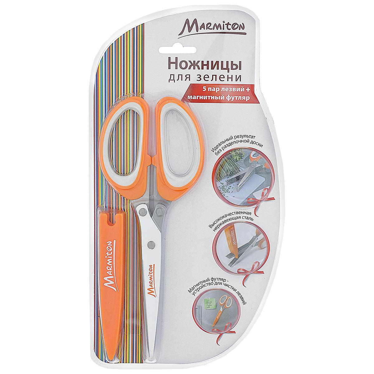 Ножницы для зелени Marmiton, 5 пар лезвий, с чехлом, цвет: оранжевый16141_оранжевыйНожницы для зелени Marmiton изготовлены их высококачественной нержавеющей стали. Рукоятки отделаны пластиком для комфортного хвата. Ножницы имеют 5 пар лезвий, что позволяет быстро нарезать любую зелень. Идеальный результат без разделочной доски. В комплекте имеется магнитный чехол со специальным устройством для чистки лезвий. При помощи ножниц Marmiton можно быстро нарезать зелень для салатов, мясных блюд, гарниров и прочих кулинарных произведений. Такой функциональный аксессуар понравится любой хозяйке. Допускается мыть в посудомоечной машине. Длина лезвий: 11 см. Количество лезвий: 10. Общая длина ножниц: 19 см. Размер чехла: 10,5 х 2 х 2 см.