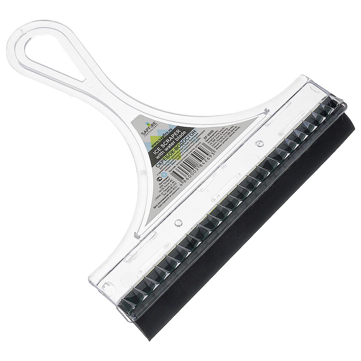 Скребок-водосгон Sapfire, цвет: прозрачный. черный, 17 см х 15,5 см х 1,5 см. SF-950SF-950_прозрачныйСкребок-водосгон Sapfire изготовлен из морозостойкого пластика с применением высокоупругого и износостойкого резинового лезвия. Скребок-водосгон предназначен для быстрого удаления воды и льда с кузова и стекол автомобиля, тем самым исключая появление пятен и предупреждая старение краски. Скребок-водосгон будет также незаменим в снег и дождь, когда на стеклах появляются капли воды. Скребок-водосгон имеет удобный и компактный дизайн. На ручке имеется отверстие, за которое скребок можно повесить в любое удобное место. Водосгон Sapfire станет незаменимым аксессуаром в вашем автомобиле. Размер скребка-водосгона: 17 см х 15,5 см х 1,5 см.