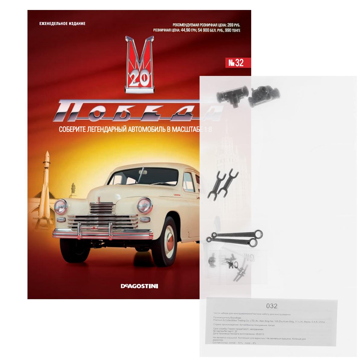 Журнал М20 Победа №32POBEDA032Журнальная серия ГАЗ М20 Победа от издательства ДеАгостини разработана для поклонников моделизма и истории автомобилестроения. Коллекция включает в себя 100 выпусков еженедельных журналов, в которых публикуются интересные архивные материалы и фотоснимки, информация об важнейших исторических событиях в отечественном автомобилестроении, а также пошаговые инструкции по сборке модели автомобиля ГАЗ М20 Победа от компании DeAgostini. Данный выпуск журнала содержит мелкие детали для сборки модели в масштабе 1:8. Категория 16+.