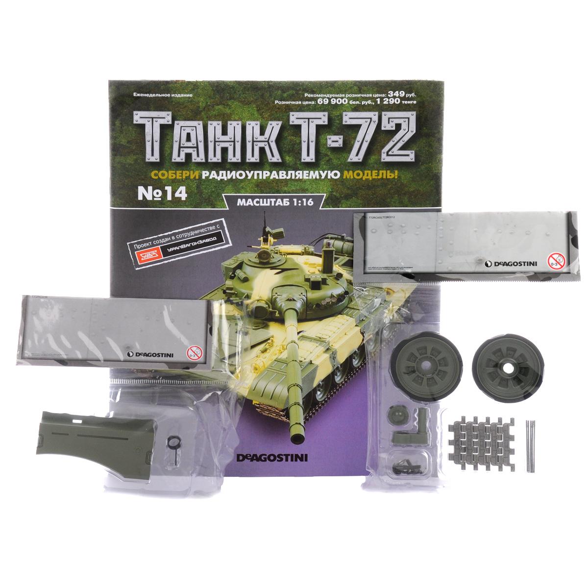 Журнал Танк Т-72 №14TRC014Издательский дом DeAgostini выпустил уникальную серию партворков Танк Т-72 с увлекательной информацией о легендарных боевых машинах и элементами для сборки копии танка Т-72 в уменьшенном варианте 1:16. У вас есть возможность собственноручно создать высококачественную модель этого знаменитого танка с достоверным воспроизведением всех элементов, сохранением функций подлинной боевой машины и дистанционным управлением. Получите удовольствие от пошаговой сборки этой замечательной модели с журнальной серией Танк Т-72 компании ДеАгостини! Масштаб - 1:16. Категория 16+.