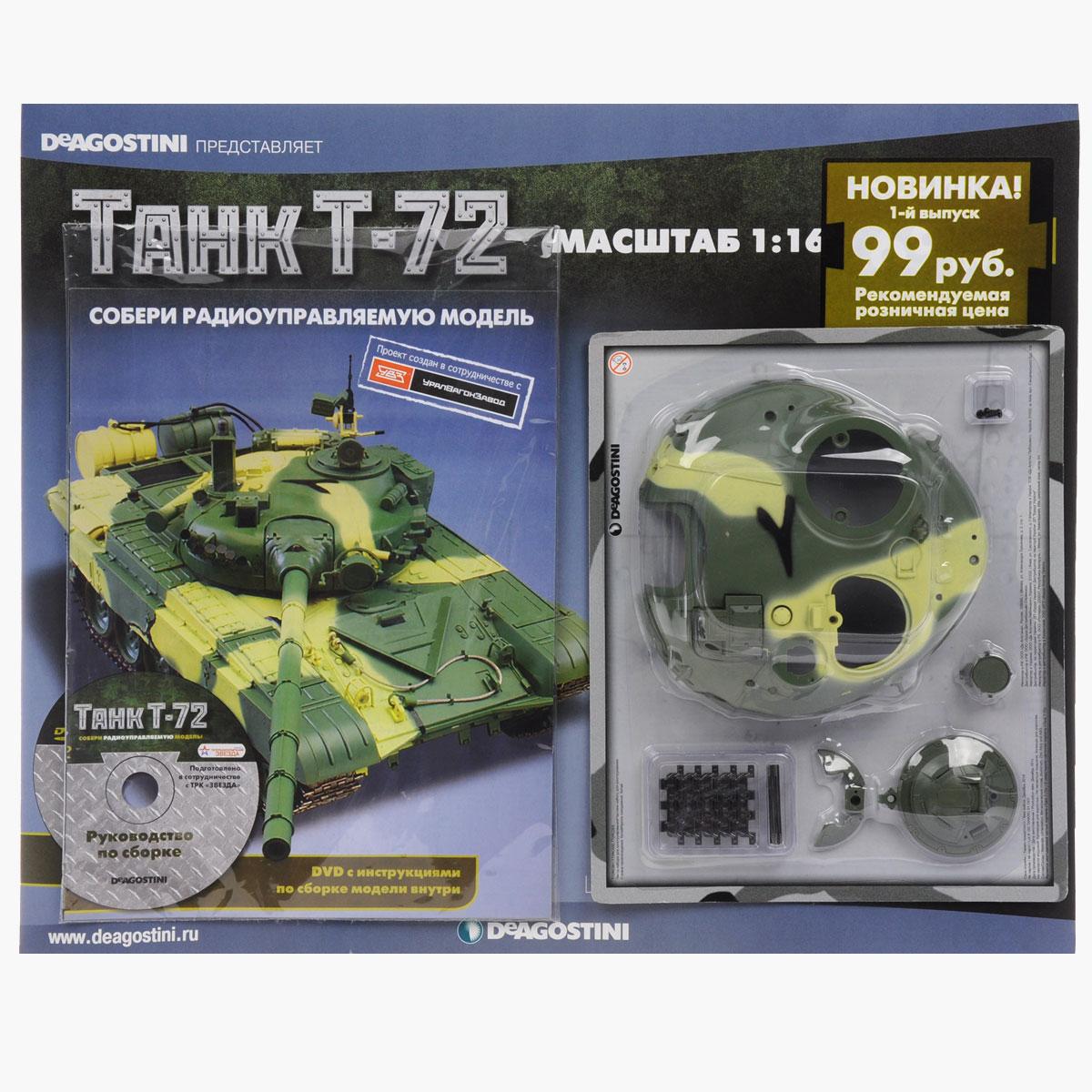 Журнал Танк Т-72 №001TRC001Издательский дом DeAgostini выпустил уникальную серию партворков Танк Т-72 с увлекательной информацией о легендарных боевых машинах и элементами для сборки радиоуправляемой копии танка Т-72 в уменьшенном варианте 1:16. У вас есть возможность собственноручно создать высококачественную модель этого знаменитого танка с достоверным воспроизведением всех элементов, сохранением функций подлинной боевой машины и дистанционным управлением. Получите удовольствие от пошаговой сборки этой замечательной модели с журнальной серией Танк Т-72 компании ДеАгостини! Категория 16+.