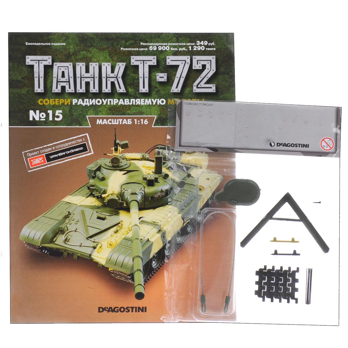 Журнал Танк Т-72 №15TRC015Издательский дом DeAgostini выпустил уникальную серию партворков Танк Т-72 с увлекательной информацией о легендарных боевых машинах и элементами для сборки копии танка Т-72 в уменьшенном варианте 1:16. У вас есть возможность собственноручно создать высококачественную модель этого знаменитого танка с достоверным воспроизведением всех элементов, сохранением функций подлинной боевой машины и дистанционным управлением. Получите удовольствие от пошаговой сборки этой замечательной модели с журнальной серией Танк Т-72 компании ДеАгостини! В комплекте: 1. Буксирный трос 2. Грязезащитная панель 3. Крышка люка механика-водителя 4. Крепежный винт 5. Траки (5 шт.) 6. Штифты (5 шт.) Категория 16+.