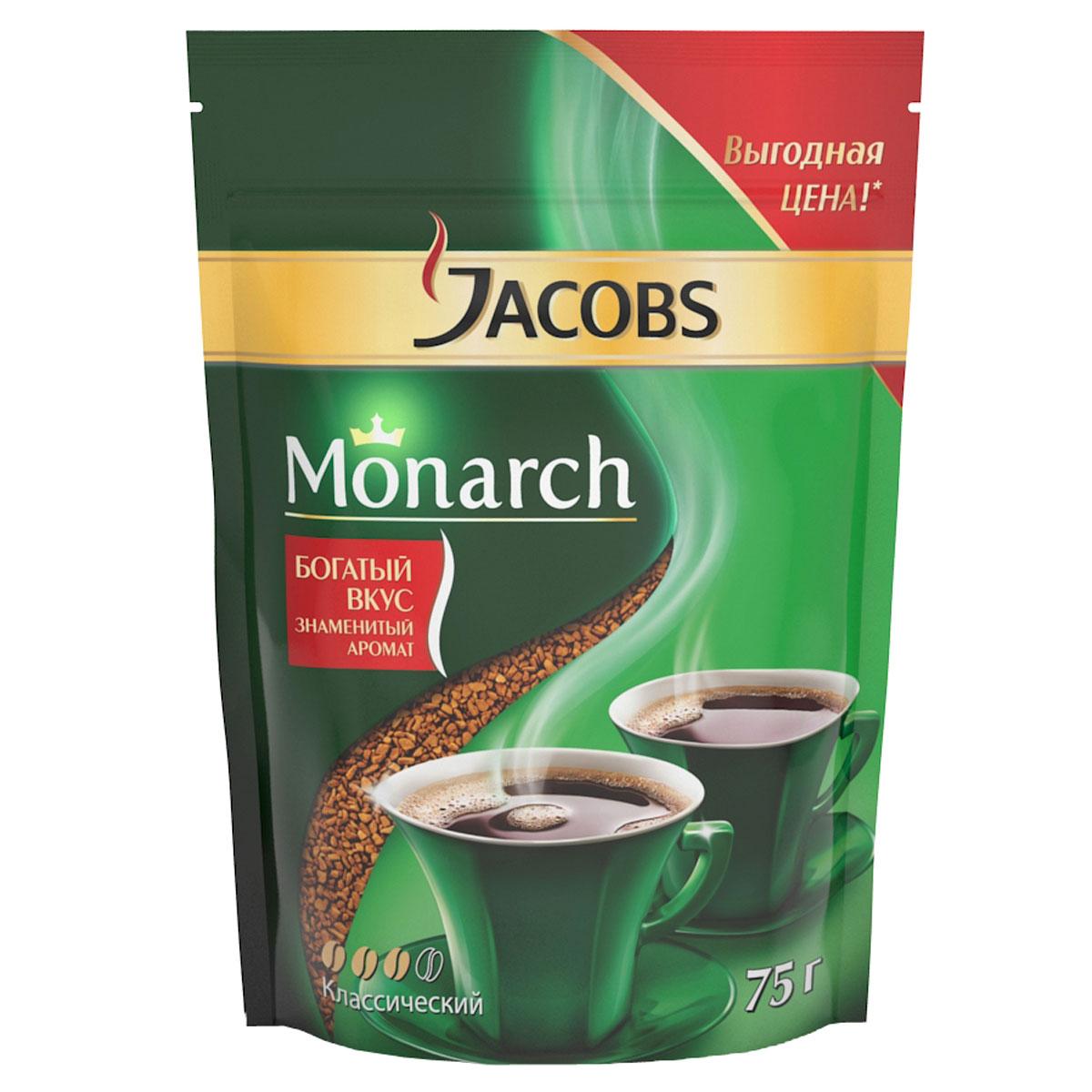 Jacobs Monarch кофе растворимый, 75 г (пакет)