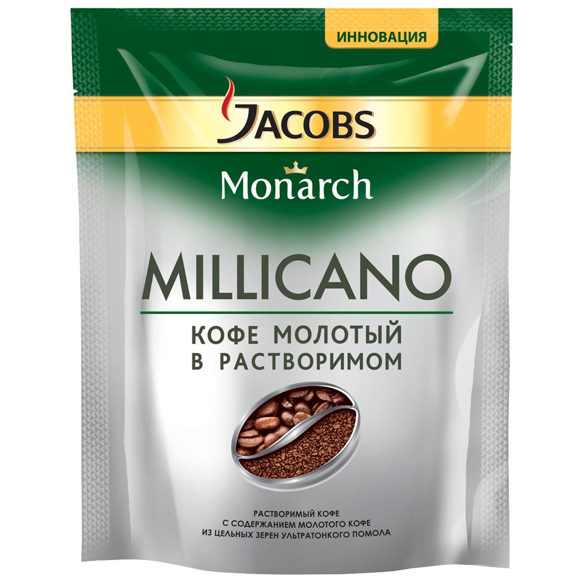 Jacobs Monarch Millicano кофе растворимый, 150 г (пакет)665348Jacobs Monarch Millicano - это кофе нового поколения молотый в растворимом. Новый Jacobs Monarch Millicano соединил в себе все лучшее от растворимого и натурального молотого кофе - плотный насыщенный вкус, богатый аромат и быстроту приготовления. Благодаря специальной технологии производства каждая растворимая гранула Millicano содержит в себе частички цельных обжаренных зерен ультратонкого помола, которые отчетливо раскрывают характер кофейного зерна в каждой чашке.