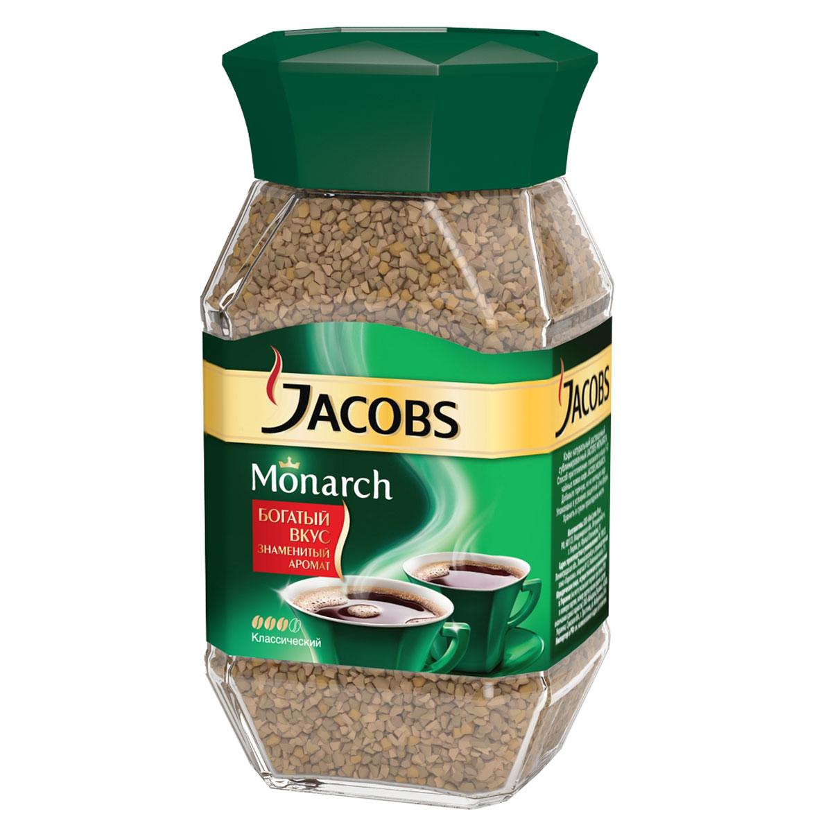 Jacobs Monarch кофе растворимый, 190 г960970В благородной теплоте тщательно обжаренных зерен скрывается секрет подлинной крепости и притягательного аромата кофе Jacobs Monarch. Заварите чашку кофе Jacobs Monarch, и вы сразу почувствуете, как его уникальный притягательный аромат окружит вас и создаст особую атмосферу для теплого общения с вашими близкими. Так рождается неповторимая атмосфера Аромагии кофе Jacobs Monarch.