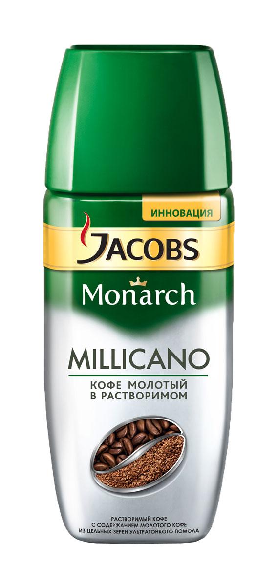 Jacobs Monarch Millicano кофе растворимый, 95 г (стеклянная банка)630128Jacobs Monarch Millicano - это кофе нового поколения молотый в растворимом. Новый Jacobs Monarch Millicano соединил в себе все лучшее от растворимого и натурального молотого кофе - плотный насыщенный вкус, богатый аромат и быстроту приготовления. Благодаря специальной технологии производства каждая растворимая гранула Millicano содержит в себе частички цельных обжаренных зерен ультратонкого помола, которые отчетливо раскрывают характер кофейного зерна в каждой чашке.