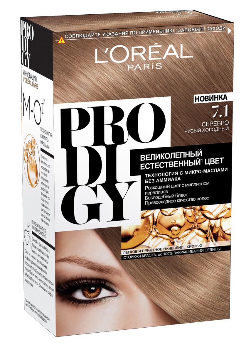 LOreal Paris Краска для волос Prodigy без аммиака, оттенок 7.1, СереброA8927101Prodigy - инновация от Лореаль Париж - прорывная технология окрашивания с микро-маслами для экстраординарного цвета. Новая формула микро-масел с использованием ультратонких красящих пигментов позволяет создавать желаемый цвет, благодаря проникновению краски в самый центр волоса. Инновационная система микро-масел несет эффект сияющих волос за счет разглаживания их структуры по всей длине. В результате цвет получается невероятно насыщенным, с миллионами переливов различных оттенков. Совершенное и безопасное окрашивание без аммиака дает интенсивный стойкий цвет. Здоровые и безупречно гладкие волосы, которые завораживают своим зеркальным блеском и необыкновенно ярким цветом. В состав упаковки входит: красящий крем (60 г); проявляющая эмульсия (60 г); уход-усилитель блеска (60 мл); пара перчаток; инструкция по применению.