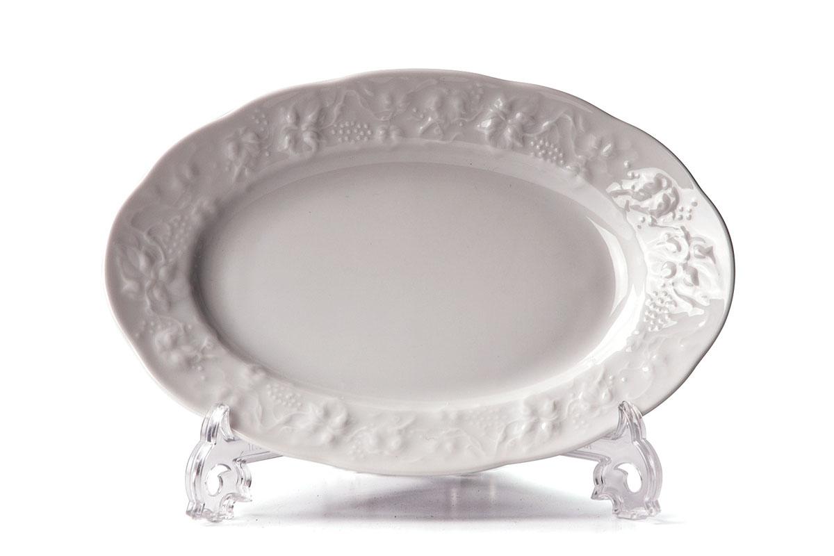 Блюдо овальное La Rose Des Sables Vendanges, цвет: белый, 24 х 16 см691824Овальное блюдо La Rose Des Sables Vendanges - прекрасное дополнение праздничного стола. Изделие выполнено из высококачественного фарфора и по кромке оформлено изысканным орнаментом. Фарфор марки La Rose Des Sables изготавливается из уникальной белой глины, которая добывается во Франции, в знаменитой провинции Лимож. Особые свойства этой глины, открытые еще в 18 веке, позволяют создать удивительно тонкую, легкую и при этом прочную посуду. Лиможский фарфор известен по всему миру. Это символ утонченности, аристократизма и знак высокого вкуса. Продукция импортируется в европейские страны и производится под брендом La Rose des Sables, что в переводе означает Роза песков. Преимущества этого фарфора заключаются в устойчивости к сколам и трещинам, что возможно благодаря двойному термическому обжигу. Посуда имеет маркировку Pate de Limoges, подтверждающую, что сырье для ее изготовления добыто именно в провинции Лимож, а качество соответствует европейским стандартам....