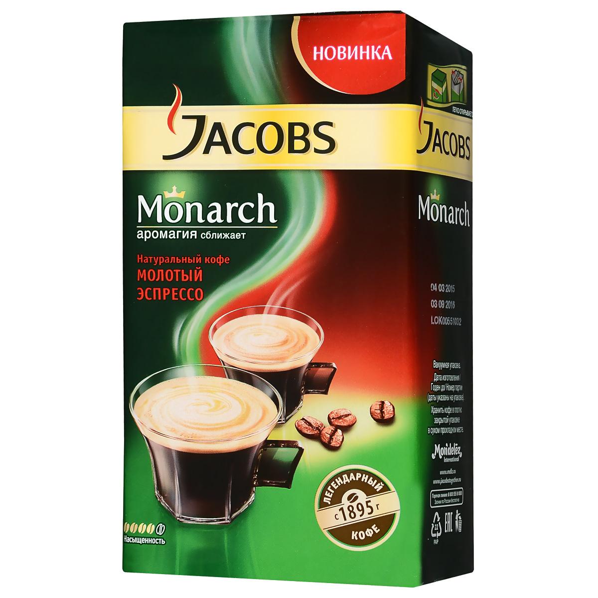 Jacobs Monarch Espresso кофе молотый, 250 г