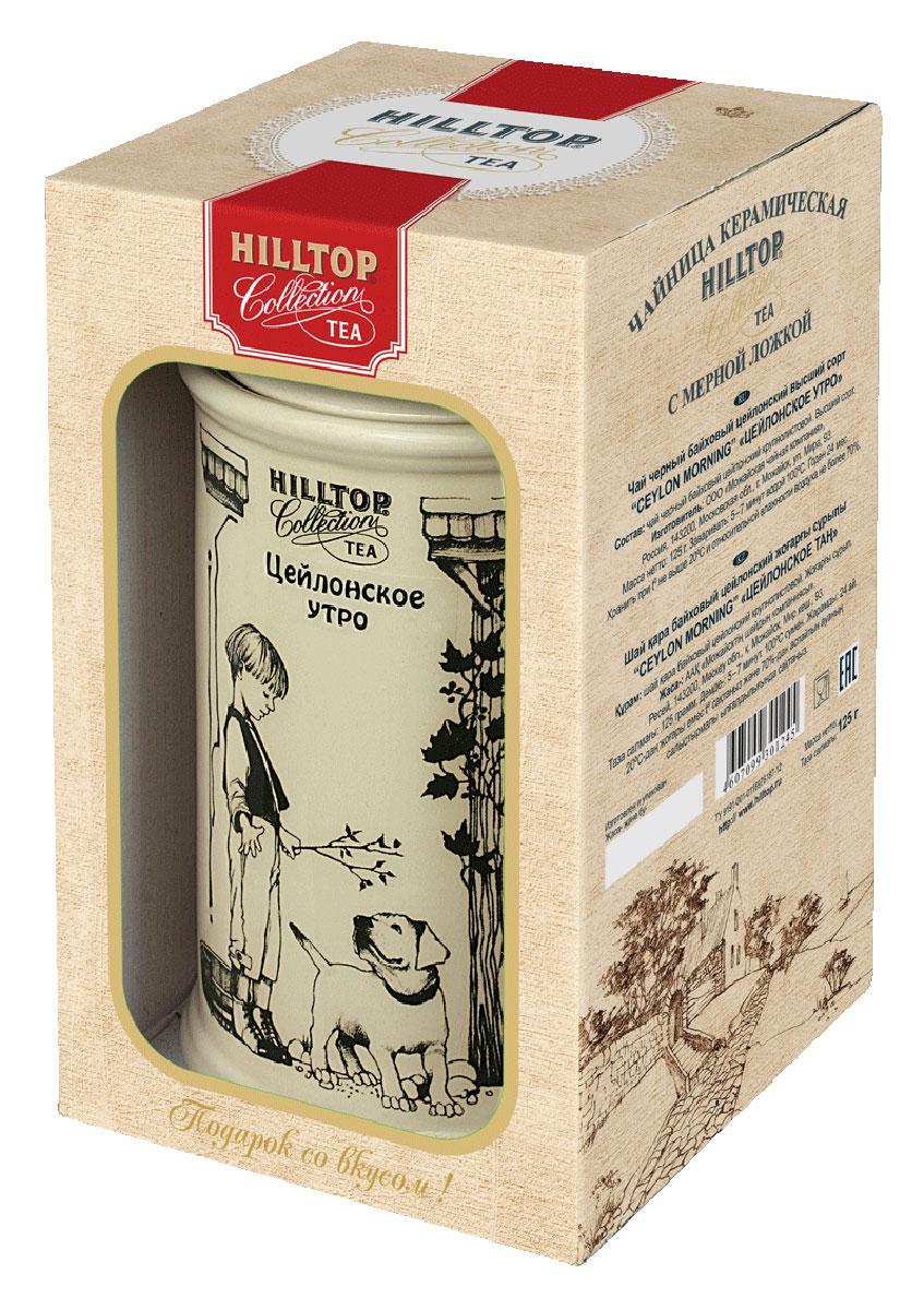 Hilltop Цейлонское Утро черный листовой чай, 125 г4607099301245Hilltop Цейлонское Утро - классический крупнолистовой черный чай с мягким ароматом и тонизирующими свойствами. Помимо великолепного чая, в комплекте вы найдете керамическую чайницу с мерной ложкой, а также набор наклеек с названиями различных продуктов.