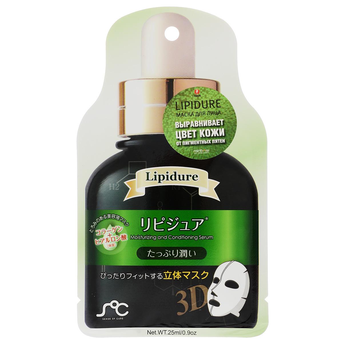 Rainbowbeauty 3D маска-сыворотка для лица с липидами, 25 мл