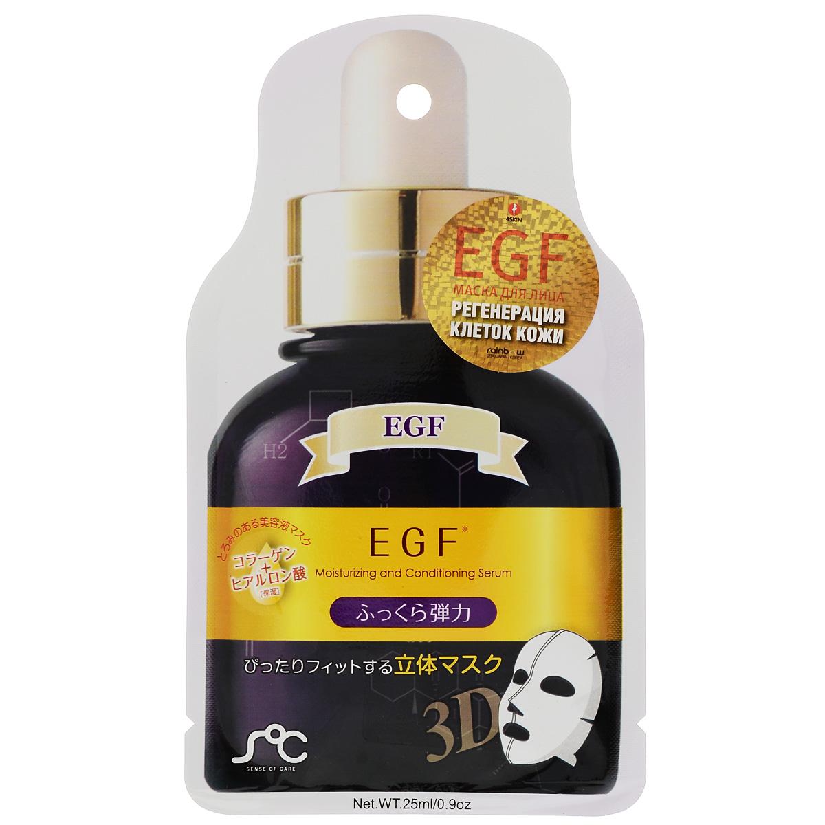Rainbowbeauty 3D маска-сыворотка EGF для лица с эпидермальным фактором роста, 25 мл961514Фактор эпидермального роста (EGF), при нанесении на кожу лица эффективно способствуют регенерации клеток, помогает оживить клетки кожи, и восстановить кожу в наилучшем состоянии.