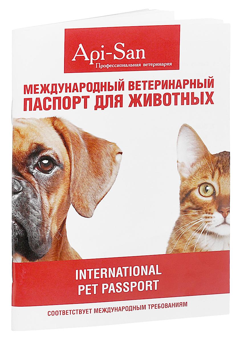 Паспорт международный ветеринарный
