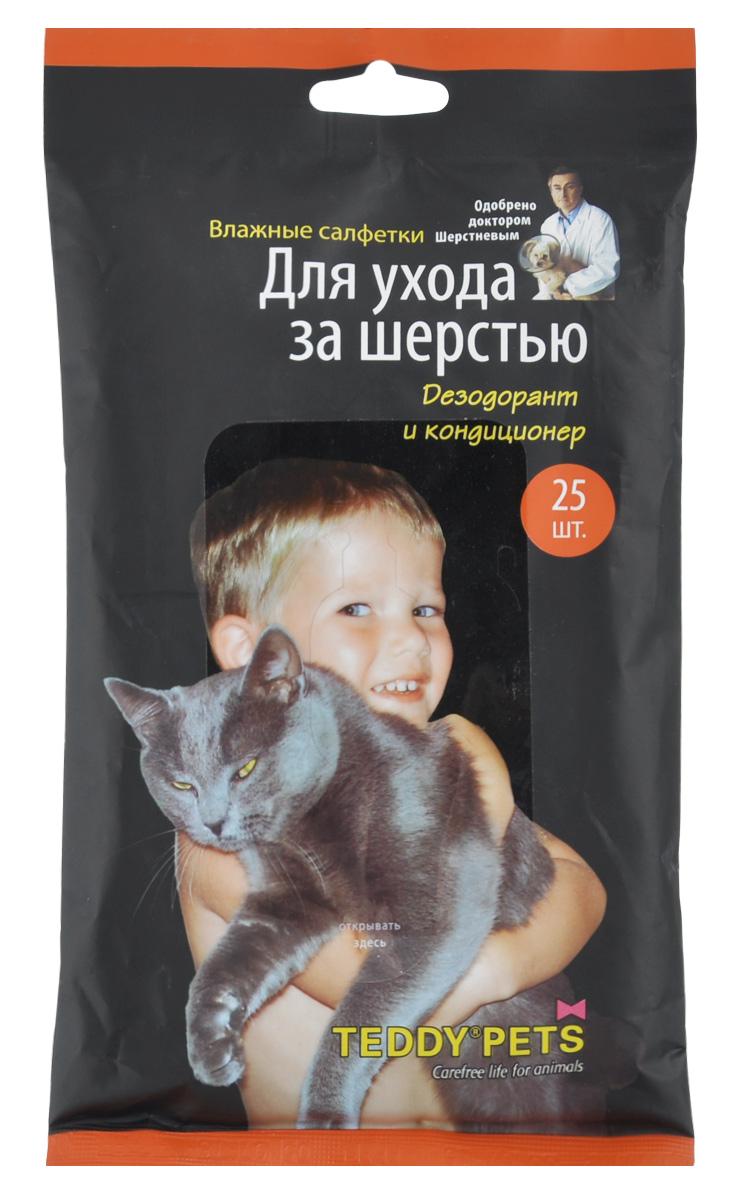 Салфетки для ухода за кошачьей шерстью Тедди Петс, 25 шт13740Влажные салфетки Тедди Петс предназначены для очистки и дезодорирования шерсти домашних животных без воды. Помогают ослабить аллергическую реакцию на шерсть животного. Устраняют стойкие неприятные запахи. Придают шерсти натуральный блеск и здоровый вид. Вспомогательные ингредиенты: Витамин Е. Антиоксидант. Поддерживает синтез коллагена и эластика, интенсивно питает шерсть. Препятствует старению кожи. D-пантенол (производное витамина В5). Восстанавливает поврежденную структуру шерсти. Придает ей эластичность. Защищает шерсть от вредных воздействий. Polyquaternium-7. Органический кондиционер. Обволакивает волос защитной эластичной пленкой. Способствует снижению аллергической реакции человека на шерсть животного. Ароматическая композиция. Устраняет запах.