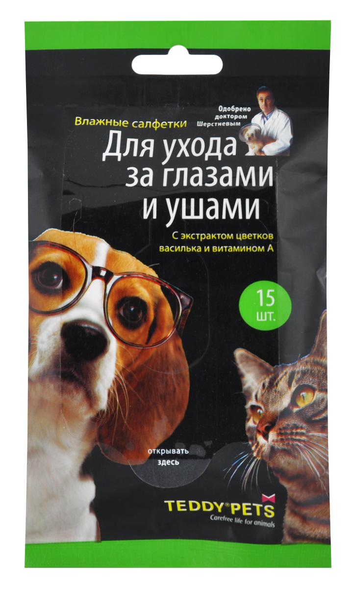 Салфетки для ухода за глазами и ушами Тедди Петс, 15 шт13743Влажные салфетки Тедди Петс предназначены для очистки шерсти и кожи домашних животных от загрязнений вокруг глаз, мочки носа и ушей, а также для ухода за ушами вашего питомца. Удаляют выделения из глаз и ушную серу. Не содержат ароматических добавок. Вспомогательные ингредиенты: Витамин Е. Антиоксидант. Поддерживает здоровье глаз, кожи и шерсти. Повышает барьерную функцию слизистых оболочек. Экстракт цветков василька. Растительный ингредиент. Оказывает противовоспалительное, антибактериальное и регенерирующее действие. Обладает успокаивающим эффектом.
