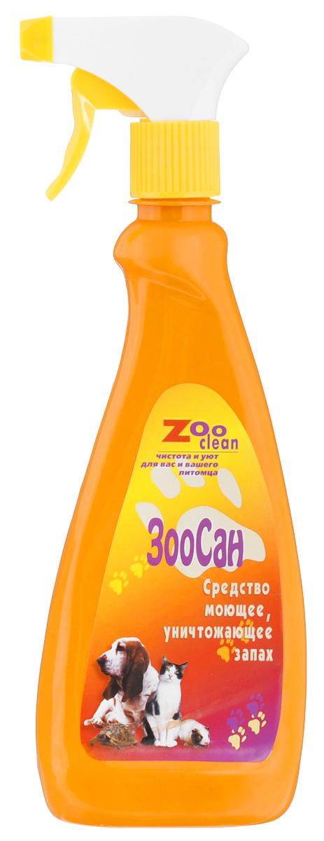 Моющее средство Zoo Clean ЗооСан, уничтожающее запах, 500 мл13510Zoo Clean ЗооСан - это высококонцентрированное моющее, дезинфицирующее средство санитарной уборки помещений содержания животных. Безопасно для людей и животных. Не содержит хлора, фтора, фосфатов. Состав: анионогенные ПАВы, специальные добавки, пищевая отдушка, биопаг, катамин АБ.