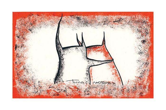 Открытка Типа, любовь. Из серии Типа. Автор: Татьяна ПероваPT10-032