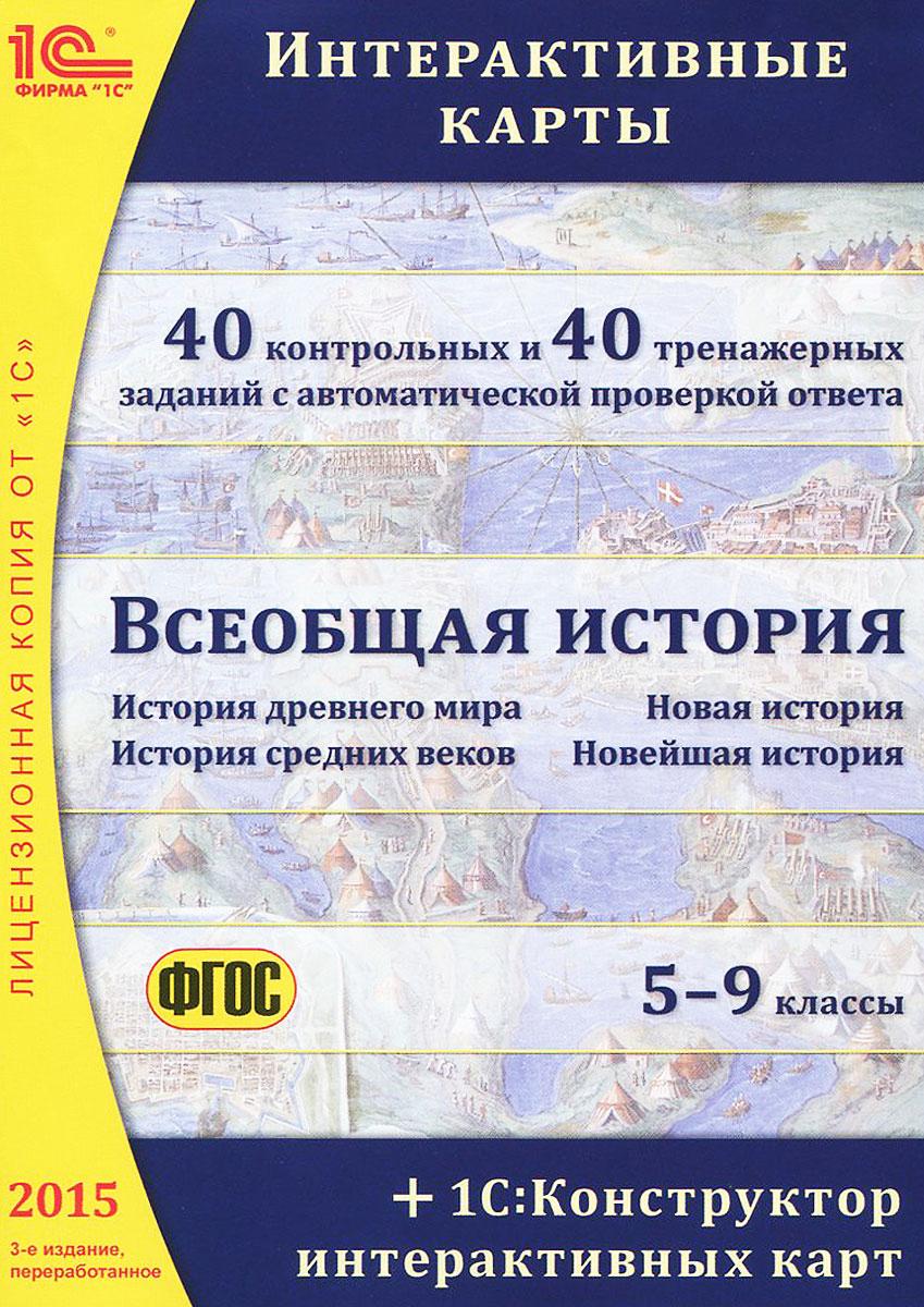 1С: Всеобщая история. Интерактивные карты. 5–9 классы. 3-е издание, переработанное