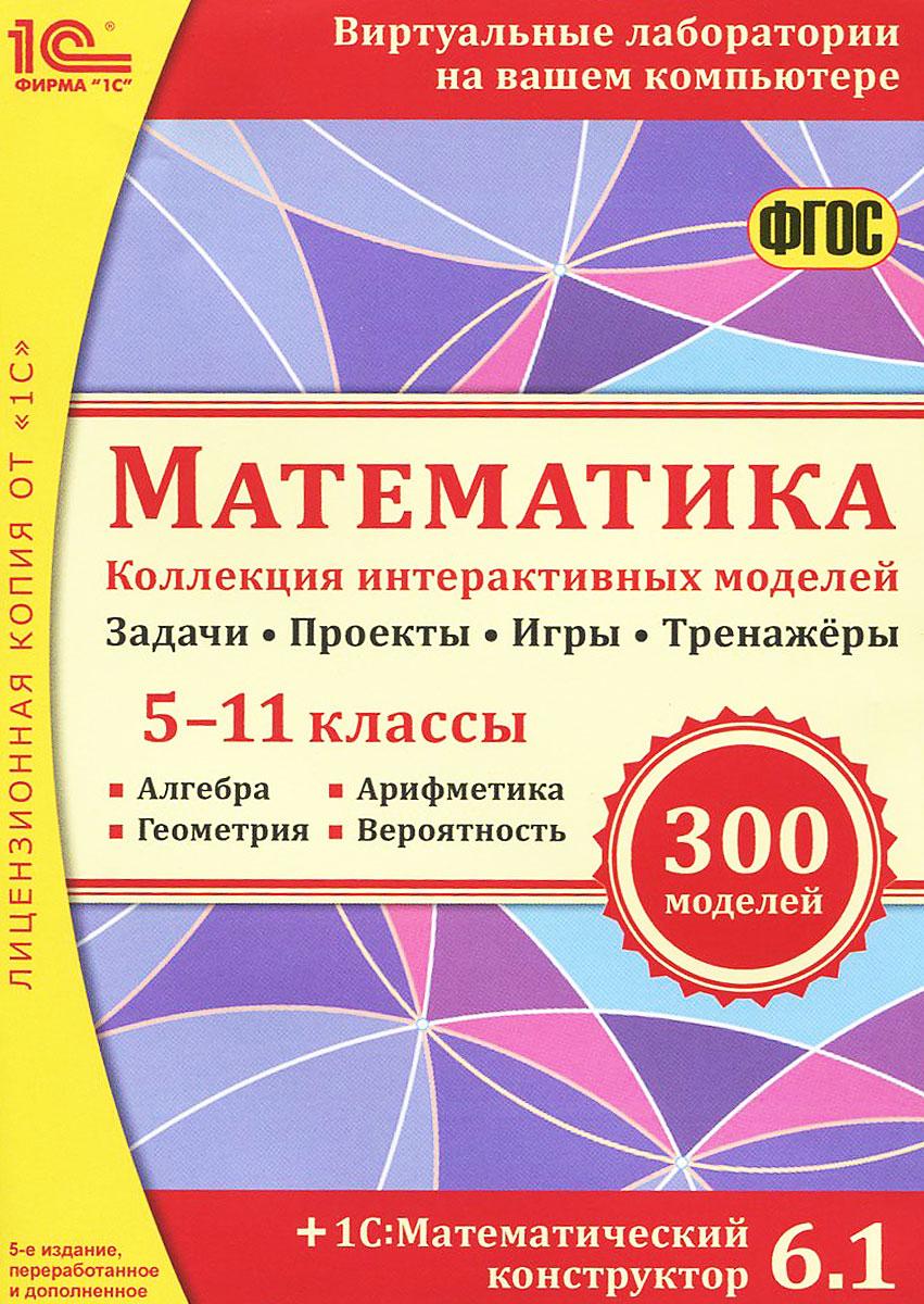1С: Математика. Коллекция интерактивных моделей. 5–11 классы