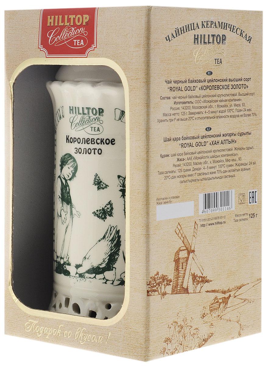 Hilltop Королевское золото черный листовой чай, 125 г4607099301146Золото Цейлона для ценителей черного листового чая вы найдете внутри керамической банки с крышкой, упакованной в красивую коробку с окошком. Королевское золото — черный чай стандарта Супер Пеко с лучших плантаций Цейлона, который выращен в экологически чистой зоне. Настой обладает глубоким золотистым цветом и изумительным ароматом.