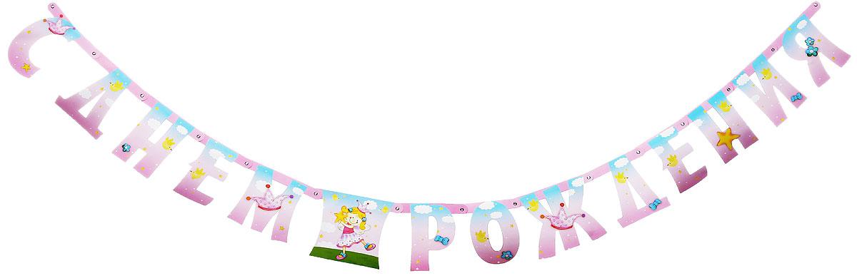 Веселая затея Гирлянда-буквы С днем рождения: Звездная фея, 230 см1505-0637Гирлянда-буквы Веселая затея С днем рождения: Звездная фея выполнена из картона и украшена яркими изображениями феи, звездочек, облачков, птичек. Карточки скрепляются друг с другом с помощью подвижных металлических соединений. Крайние карточки имеют ниточные петли для удобства крепления гирлянды. Такая гирлянда украсит ваш праздник и подарит имениннику отличное настроение. Длина гирлянды: 230 см. Средний размер карточки: 16 см х 16 см.