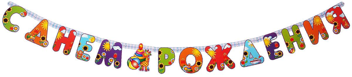 Веселая затея Гирлянда-буквы С днем рождения: Страна Игрушек, 200 см1505-0611Гирлянда-буквы Веселая затея С днем рождения: Страна Игрушек выполнена из картона и украшена яркими изображениями игрушек. Карточки скрепляются друг с другом с помощью подвижных металлических соединений. Крайние карточки имеют ниточные петли для удобства крепления гирлянды. Такая гирлянда украсит ваш праздник и подарит имениннику отличное настроение. Длина гирлянды: 200 см. Средний размер карточки: 10 см х 15 см.