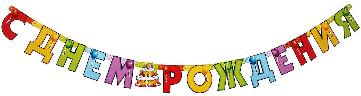 Веселая затея Гирлянда-буквы С днем рождения: Торт, 200 см1505-0324Гирлянда-буквы Веселая затея С днем рождения: Торт выполнена из картона и украшена ярким изображениями шариков и праздничного торта. Карточки скрепляются друг с другом с помощью подвижных металлических соединений. Крайние карточки имеют ниточные петли для удобства крепления гирлянды. Такая гирлянда украсит ваш праздник и подарит имениннику отличное настроение. Длина гирлянды: 200 см. Средний размер карточки: 10 см х 15 см.