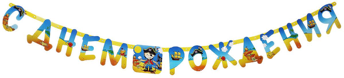 Веселая затея Гирлянда-буквы С днем рождения: Маленький пират, 230 см1505-0638Гирлянда-буквы Веселая затея С днем рождения: Маленький пират выполнена из картона и украшена яркими изображениями маленького пирата на острове сокровищ. Карточки скрепляются друг с другом с помощью подвижных металлических соединений. Крайние карточки имеют ниточные петли для удобства крепления гирлянды. Такая гирлянда украсит ваш праздник и подарит имениннику отличное настроение. Длина гирлянды: 230 см. Средний размер карточки: 16 см х 16 см.