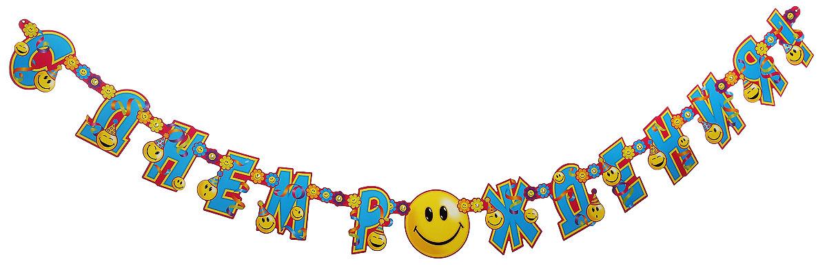 Веселая затея Гирлянда-буквы С днем рождения: Улыбка, 225 см1505-0045Гирлянда-буквы Веселая затея С днем рождения: Улыбка выполнена из картона и украшена яркими изображениями веселых смайликов. Карточки скрепляются друг с другом с помощью подвижных металлических соединений. Крайние карточки имеют ниточные петли для удобства крепления гирлянды. Такая гирлянда украсит ваш праздник и подарит имениннику отличное настроение. Длина гирлянды: 225 см. Средний размер карточки: 16 см х 16 см.