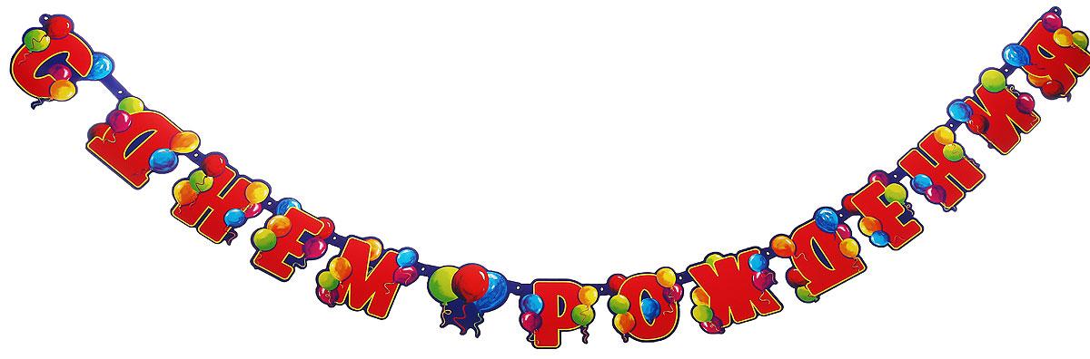 Веселая затея Гирлянда-буквы С днем рождения: Шары, 240 см1505-0046Гирлянда-буквы Веселая затея С днем рождения: Шары выполнена из картона и украшена яркими изображениями праздничных шариков. Карточки скрепляются друг с другом с помощью подвижных металлических соединений. Крайние карточки имеют ниточные петли для удобства крепления гирлянды. Такая гирлянда украсит ваш праздник и подарит имениннику отличное настроение. Длина гирлянды: 240 см. Средний размер карточки: 18 см х 18 см.
