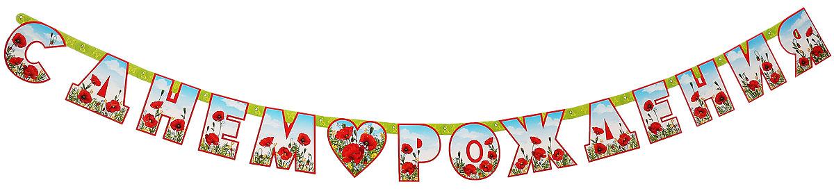 Веселая затея Гирлянда-буквы С днем рождения: Маки, 200 см1505-0745Гирлянда-буквы Веселая затея С днем рождения: Маки выполнена из картона и украшена изображением красивых маков. Карточки скрепляются друг с другом с помощью подвижных металлических соединений. Крайние карточки имеют ниточные петли для удобства крепления гирлянды. Такая гирлянда украсит ваш праздник и подарит имениннику отличное настроение. Длина гирлянды: 200 см. Средний размер карточки: 16 см х 16 см.