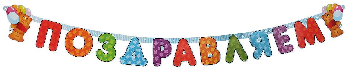 Веселая затея Гирлянда-буквы Поздравляем: Медвежонок, 196 см1505-0351Гирлянда-буквы Веселая затея Поздравляем: Медвежонок выполнена из картона и украшена изображением забавных мишек с воздушными шариками. Карточки скрепляются друг с другом с помощью подвижных металлических соединений. Крайние карточки имеют ниточные петли для удобства крепления гирлянды. Такая гирлянда украсит ваш праздник и подарит имениннику отличное настроение. Длина гирлянды: 196 см. Средний размер карточки: 16 см х 16 см.