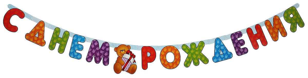 Веселая затея Гирлянда-буквы С днем рождения: Медвежонок, 200 см1505-0350Гирлянда-буквы Веселая затея С днем рождения: Медвежонок выполнена из картона и украшена изображением милого медвежонка. Карточки скрепляются друг с другом с помощью подвижных металлических соединений. Крайние карточки имеют ниточные петли для удобства крепления гирлянды. Такая гирлянда украсит ваш праздник и подарит имениннику отличное настроение. Длина гирлянды: 200 см. Средний размер карточки: 15 см х 15 см.