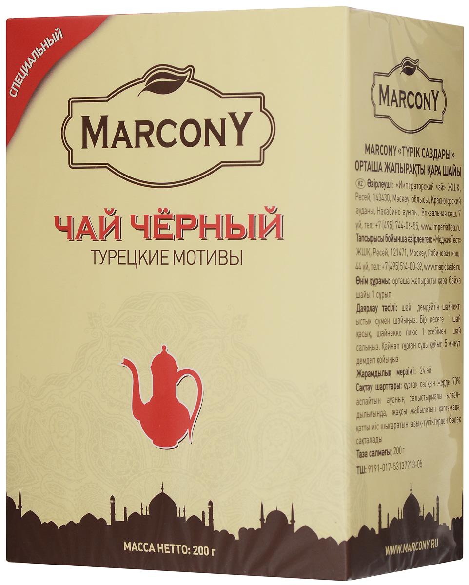 Marcony Турецкие мотивы черный листовой чай, 200 г1977628759827Чай Marcony Турецкие мотивы адресован истинным ценителям черного чая и несет в себе настроение восточной культуры употребления напитка. Этот чай хорошо отсеян от крошки, не засорен примесями и, на редкость, однороден.