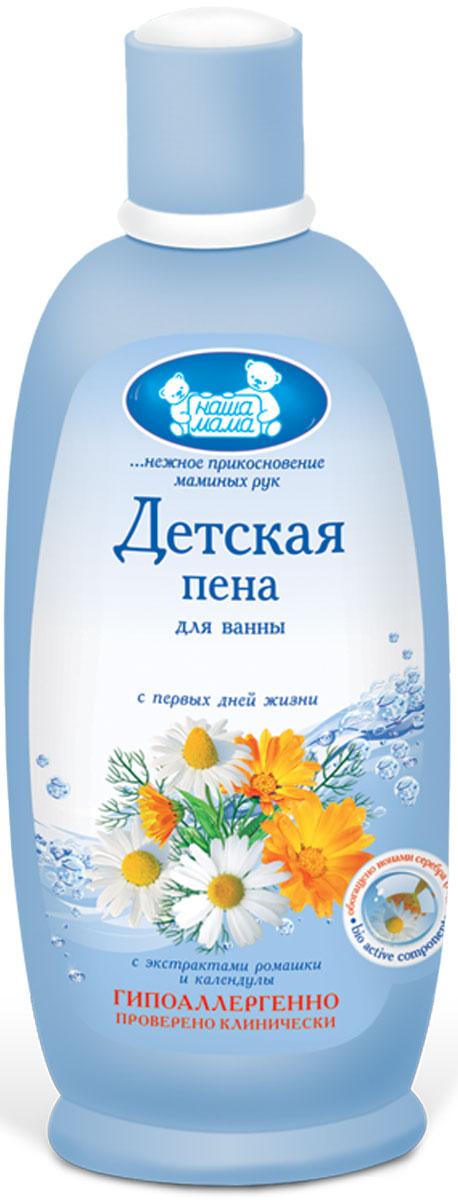 Пена для ванны детская Наша мама, 500 мл03.09.01.3550Детская пена для ванны Наша мама предназначена для ежедневного купания младенцев. Благодаря активному действию натуральных экстрактов ромашки и календулы, мягкая пена для ванны снимает покраснения кожи, повышает ее защитные свойства и обеспечивает хорошее самочувствие вашего малыша. Гипоаллергенно. Не содержит мыла и красителей. Активные компоненты: ромашка, календула. Товар сертифицирован. Сегодня Наша Мама - лидер на российском рынке товаров для детей, беременных женщин и кормящих мам, единственный российский производитель полной серии качественной гипоаллергенной продукции по уходу за беременными женщинами, кормящими мамами и детьми. Вся продукция компании имеет высочайшую степень гигиеничности и безопасности даже для самых маленьких потребителей.