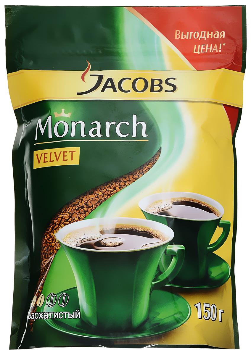 Jacobs Monarch Velvet кофе растворимый, 150 г625978Jacobs Monarch Velvet обладает наиболее бархатистым вкусом в линейке Jacobs Monarch благодаря особому купажу и повышенному содержанию зерен Арабики легкой обжарки. Приготовьте кофе Jacobs Monarch Velvet для себя и своих близких и почувствуйте, как его Аромагия заполняет все вокруг, создавая особую атмосферу теплоты общения. Jacobs Monarch. Аромагия сближает!