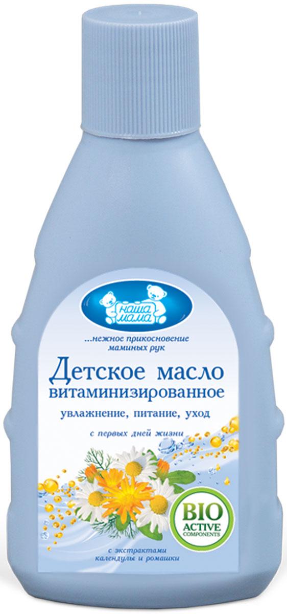 Наша мама Очищающее масло детское, 125 мл ( 03.09.01.5512 )