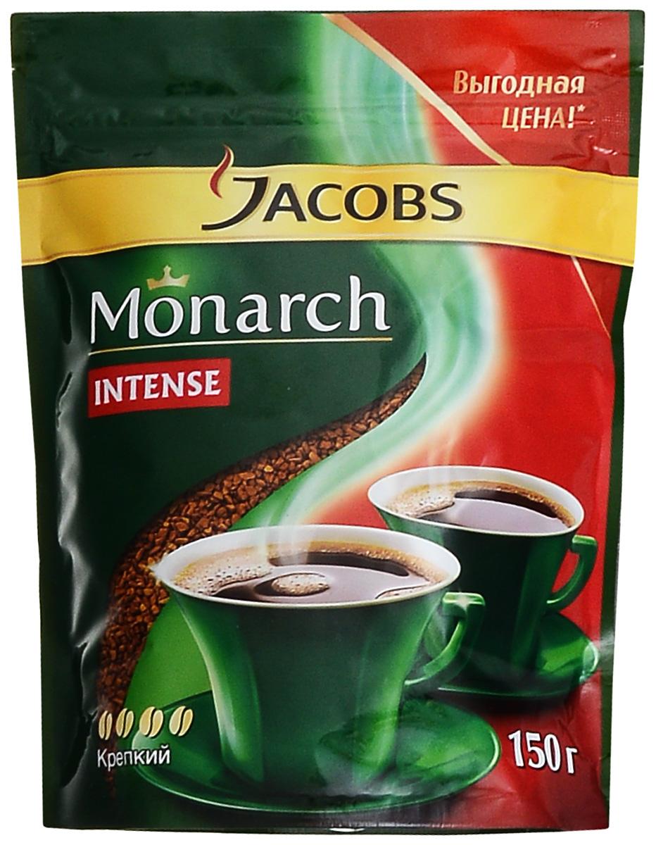 Jacobs Monarch Intense кофе растворимый, 150 г632478Jacobs Monarch Intense обладает наиболее крепким вкусом и притягательным ароматом в линейке Jacobs Monarch благодаря глубокой обжарке тщательно отобранных кофейных зерен. Приготовите кофе Jacobs Monarch Intense для себя и своих близких и почувствуйте, как его Аромагия заполняет все вокруг, создавая особую атмосферу теплоты общения. Jacobs Monarch. Аромагия сближает! Уважаемые клиенты! Обращаем ваше внимание на то, что упаковка может иметь несколько видов дизайна. Поставка осуществляется в зависимости от наличия на складе.