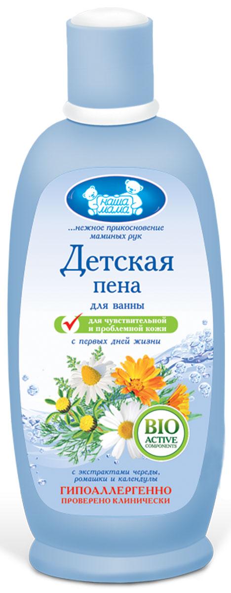 Наша мама Детская пена для ванны, для чувствительной и проблемной кожи, 300мл