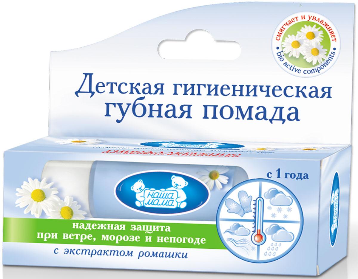 Наша мама Гигиеническая помада, 3,5 г03.09.03.8535Специально разработанная детская гигиеническая губная помада Наша мама - надежная защита нежной кожи губ ребенка при ветре, морозе и непогоде. Гигиеническая помада создана на основе натуральных масел и карнаубского воска, прекрасно защищает губы малыша от обветривания, равномерно распределяется на губах. Экстракт ромашки снимает раздражение и заживляет микротрещинки. Помада подходит для всех членов семьи. При ежедневном применении способствует заживлению микротрещинок. Активные компоненты: экстракт ромашки. Товар сертифицирован. Сегодня Наша Мама - лидер на российском рынке товаров для детей, беременных женщин и кормящих мам, единственный российский производитель полной серии качественной гипоаллергенной продукции по уходу за беременными женщинами, кормящими мамами и детьми. Вся продукция компании имеет высочайшую степень гигиеничности и безопасности даже для самых маленьких потребителей.