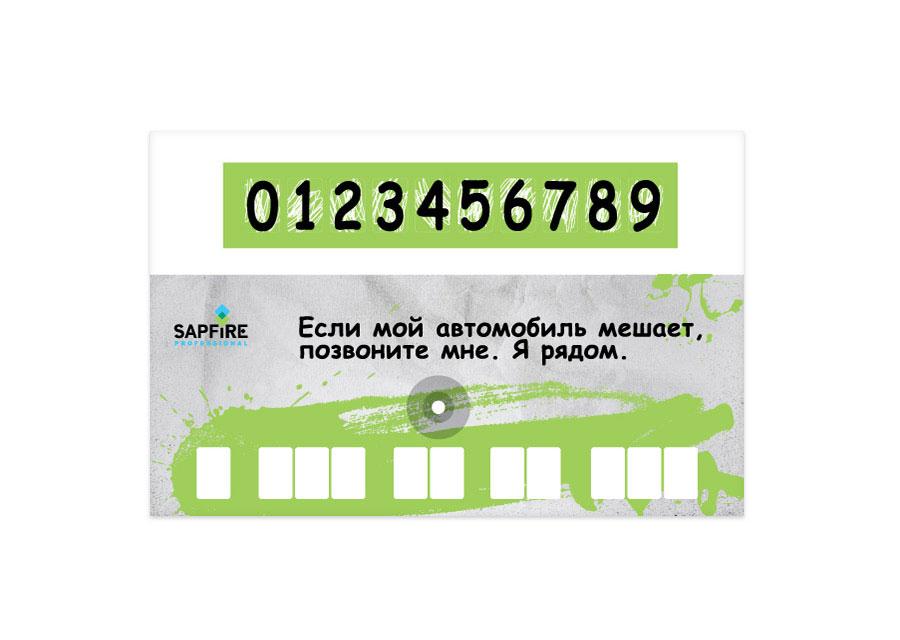 Табличка для телефонного номера на стекло Sapfire, цифры черные на зеленомSCH-0711_черные на зеленомТабличка для телефонного номера Sapfire служит для оповещения владельцев окружающих транспортных средств о способе связаться с вами, в случае, если вы их заблокировали своим автомобилем. Крепится на присоски.