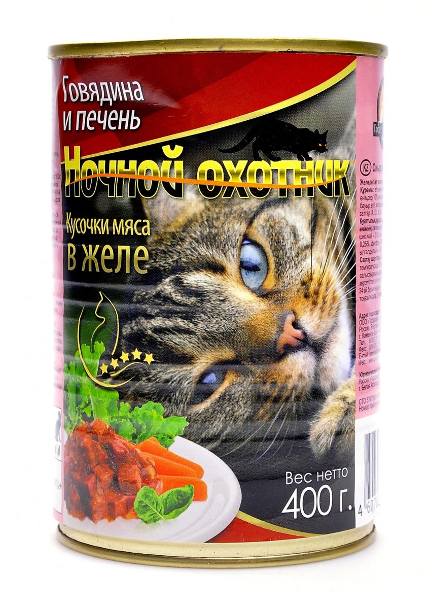 Консервы для взрослых кошек Ночной охотник, с говядиной и печенью в желе, 400 г17155_говядина и печеньКонсервы для взрослых кошек Ночной охотник, с говядиной и печенью в желе - полноценное сбалансированное питание для взрослых кошек. Корм изготовлен из натурального мяса, не содержит сои, консервантов и ГМО продуктов. В состав входят питательные вещества, минеральные вещества, витамины, таурин и другие компоненты, необходимые кошке для ежедневного питания. Состав: мясо и субпродукты животного происхождения (говядина не менее 10%, печень не менее 10%), злаки, растительное масло, минеральные вещества, таурин, витамины А, D3, E. Пищевая ценность в 100 г: сырой белок - 7 %, сырой жир - 3,5%, сырая клетчатка - 0,4%, кальций - 0,25%, фосфор - 0,3%, сырая зола - 2%, влажность 80%. Вес: 400 г . Энергетическая ценность: 80 кКал/100 г. Товар сертифицирован.