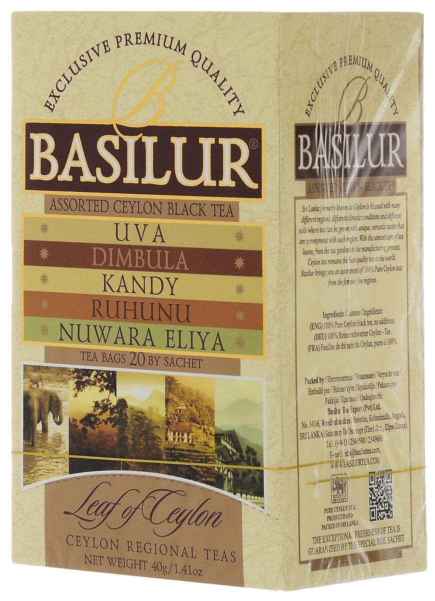 Basilur Assorted Leaf of Ceylon черный чай в пакетиках, 20 шт70273-00Basilur Assorted Leaf of Ceylon - цейлонский байховый листовой чай различных видов (Ува, Димбула, Канди, Рухуну, Нувара Элия) в пакетиках с ярлычками для разовой заварки.