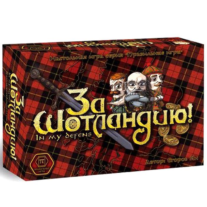 Правильные игры Игра настольная За Шотландию34-01-01За Шотландию! - настольная игра, участники которой возглавляют шотландские кланы перед лицом английского вторжения. Игроков объединяет общая цель - остановить Эдуарда, - ради достижения которой они собирают войска и отправляют их на поле боя. Однако в конце партии, когда война закончится, новым королём скоттов и победителем в игре станет только один из соперников - самый богатый, а вовсе не самый доблестный. Поэтому игроки стараются вести освободительную войну экономно и даже ухитряются на ней зарабатывать, в том числе перебегая на сторону противника - ведь деньги, как известно, не пахнут. Настольная игра За Шотландию! основана на ситуации, известной как дилемма заключённого. Для победы игрок должен встать на сторону общего противника, но если предателей окажется слишком много, они останутся в проигрыше. Участникам игры неизбежно придётся выступать не только за Шотландию, но и против неё, - по-другому здесь не выиграть. А чтобы выбрать правильный момент для своего...