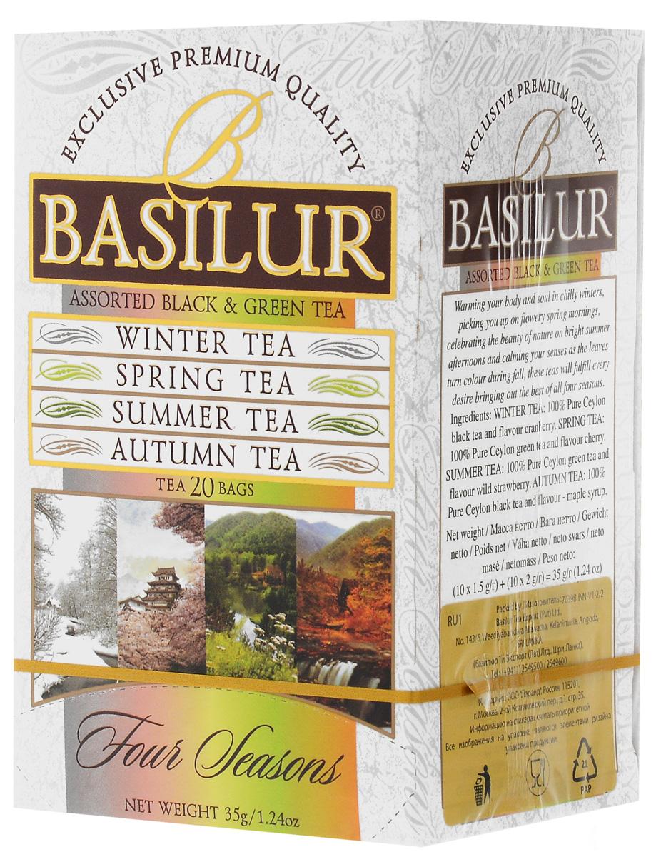 Basilur Assorted Four Seasons черный и зеленый чай в пакетиках, 20 шт70398-00Basilur Assorted Four Seasons - коллекция, состоящая из зеленого и черного чая с различными вкусами. Состав: Зимний чай - черный байховый чай с ароматом клюквы; Весенний чай - зеленый байховый чай с ароматом вишни; Летний чай - зеленый байховый чай с ароматом земляники; Осенний чай - черный байховый чай с ароматом кленового сиропа.