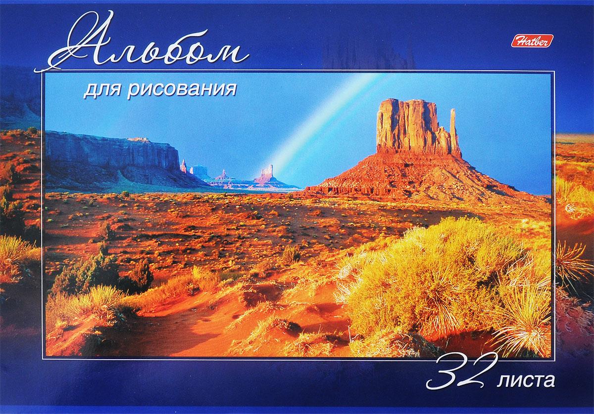 Hatber Альбом для рисования Величественная природа. Морской берег, 32 листа. 32А4B_0357432А4B_03574Альбом для рисования Hatber Величественная природа. Морской берег непременно порадует маленького художника и вдохновит его на творчество. Альбом изготовлен из белоснежной бумаги с яркой обложкой из плотного картона, оформленной красочным изображением пустынного пейзажа. В альбоме 32 листа. Способ крепления - скрепки. Высокое качество бумаги позволяет рисовать в альбоме карандашами, фломастерами, акварельными и гуашевыми красками. Занимаясь изобразительным творчеством, малыш тренирует мелкую моторику рук, становится более усидчивым и спокойным и, конечно, приобщается к общечеловеческой культуре.