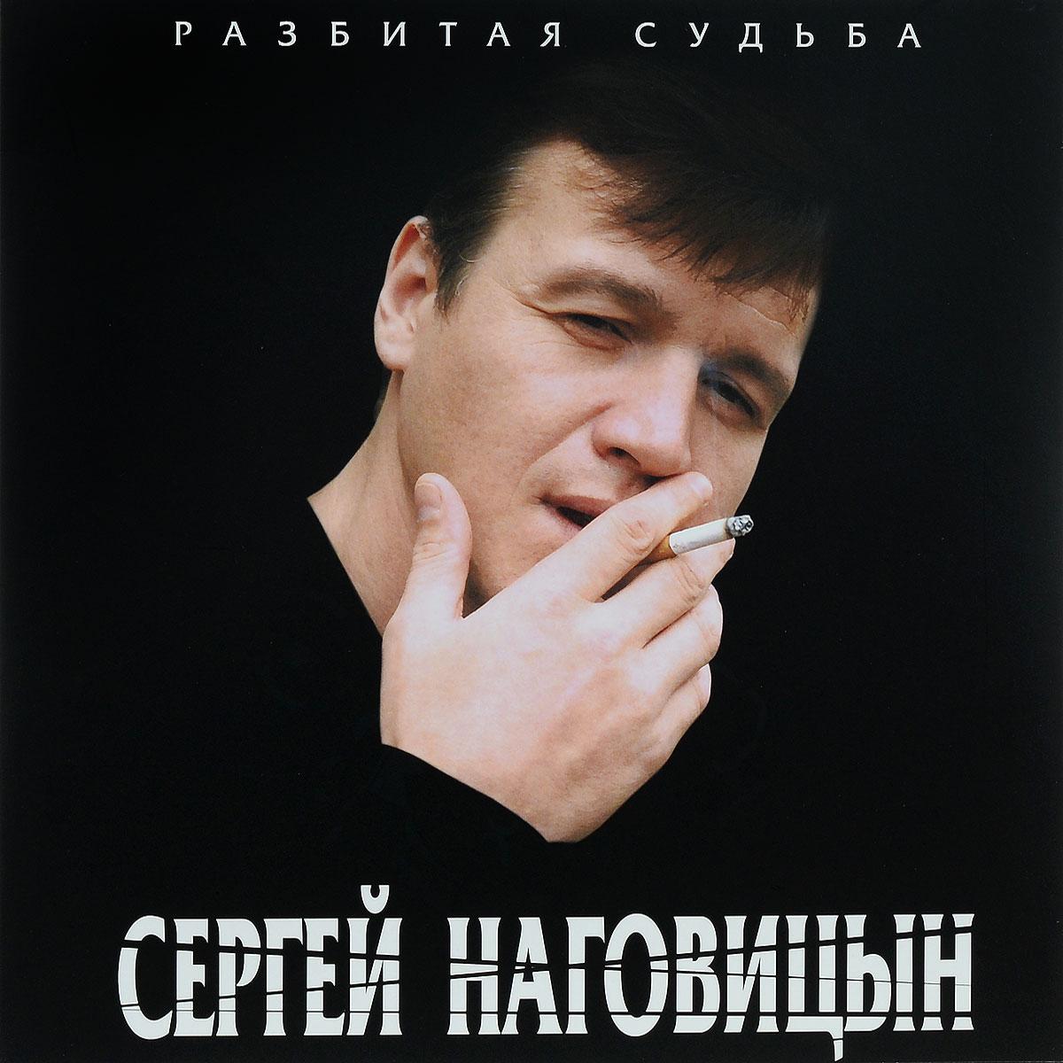 Zakazat.ru: Сергей Наговицын. Разбитая судьба (LP)