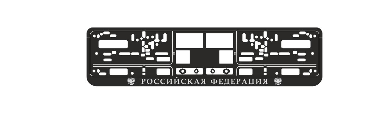 Рамка-книжка под номерной знак AVS