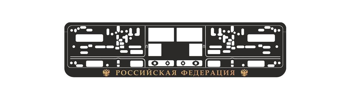 Рамка-книжка под номерной знак AVS Российская Федерация, цвет: черный, золотоA78113SРамка-книжка под номерной знак AVS с рельефом в виде надписи Российская Федерация изготовлена из ABS-пластика и полипропилена. Этот материал устойчив к высоким и низким температурам. Рамка предназначена для установки автомобильного номера. Легко устанавливается. Соответствует требованиям ГИБДД, имеет российско-европейский размер. Удобная конструкция рамки позволит легко вставить в нее номерной знак, а универсальные отверстия обеспечат надежное крепление рамки к автомобилю.