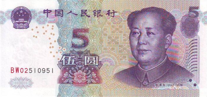 Банкнота номиналом 5 юаней. КНР, 2005 год